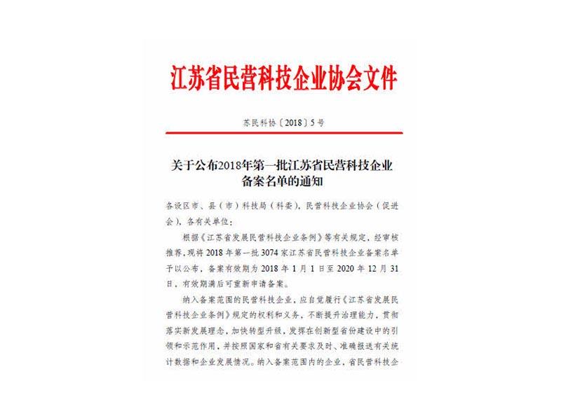 信承瑞 省民科文件