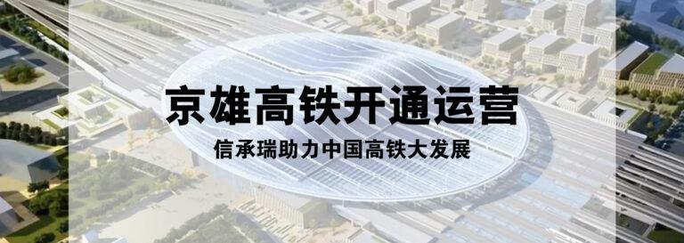 京雄城际铁路今日开通|信承瑞助力中国高铁大发展