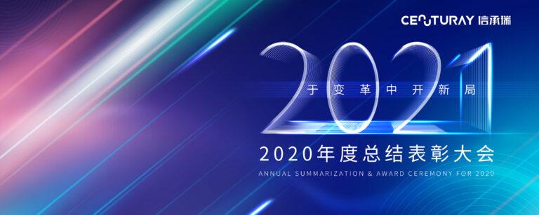 于变革中开新局|信承瑞2020年度总结表彰大会圆满收官!