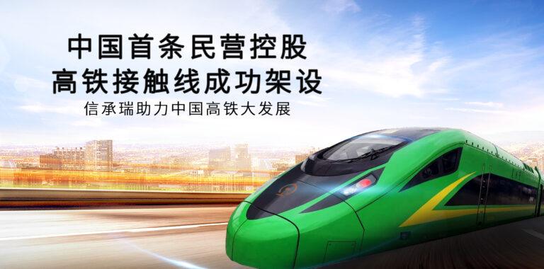 【再创第一】信承瑞为中国首条民营高铁提供全线接触网线材