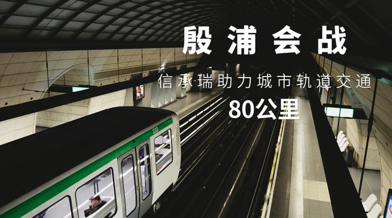 上海地铁最大规模接触网换线|信承瑞助力地铁大发展
