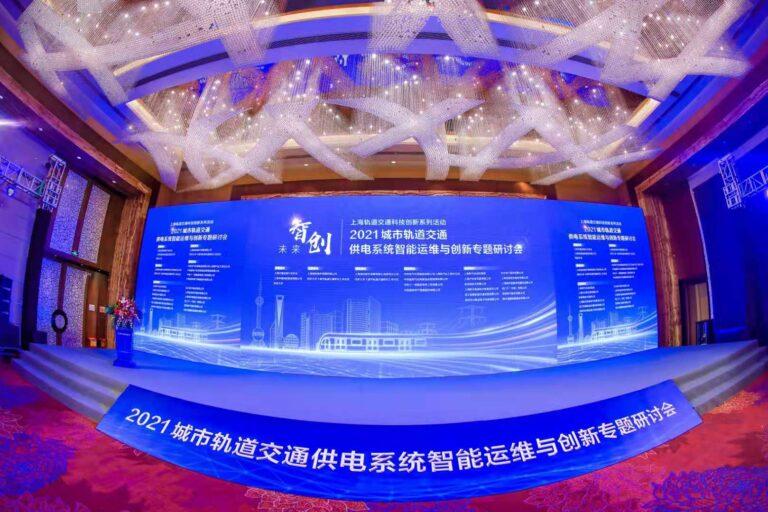 2021城市轨道交通供电系统智能运维与创新专题研讨会在沪成功举办